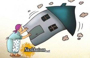 گیرواگیر خانه تکانی عید نوروز