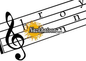 شناسایی هارمونی در موسیقی