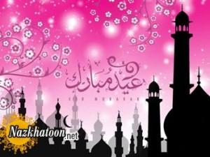 چندی از اشعار عید سعید فطر