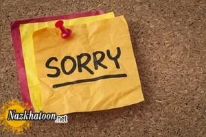 چگونه عذرخواهی کنیم؟