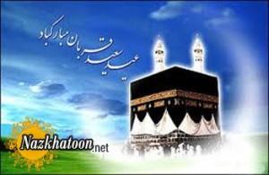 اشعار زیبا جهت تبریک عید قربان