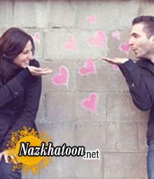 روش های ابراز عشق به همسر در دوران نامزدی