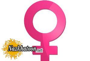 روش نوین خودمراقبتی به شیوه زنانه