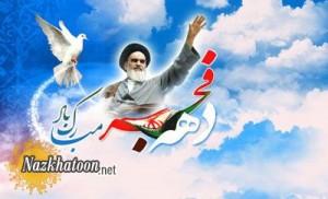 جدیدترین اشعار دهه فجر و 22 بهمن