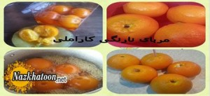روش تهیه مربای نارنگی کاراملی
