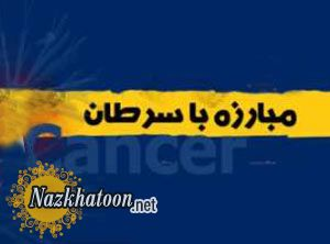 روش های ساده پیشگیری از سرطان