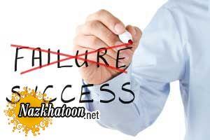 رمز موفقیت ما کجاست؟