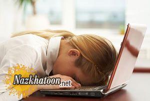 خرافات درمورد خستگی دربین افراد