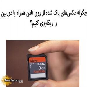 ریکاوری عکسهای پاک شده از روی گوشی یا دوربین