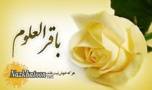 اشعار زیبای ولادت امام محمد باقر (ع)