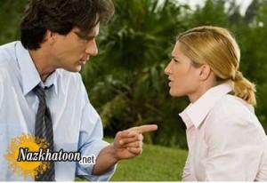 جملاتی که همسرتان از شما دور می کند