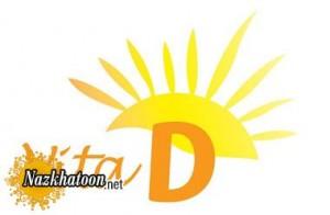 کمبود ویتامین D و اسیب به سلامتی