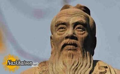 سخنان کنفوسیوس برای زندگی بهتر