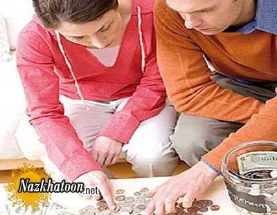 راز موفقیت مالی در خانواده