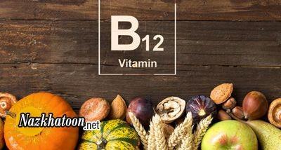 ویتامین گروه B و کاهش وزن شما