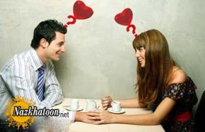 چطور کسی را عاشق خود کنیم؟