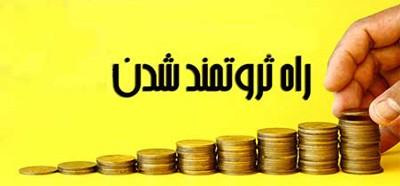 پولدار شدن با عادت های مفید