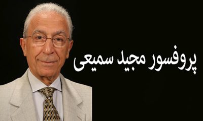 زندگینامه پروفسور مجید سمیعی