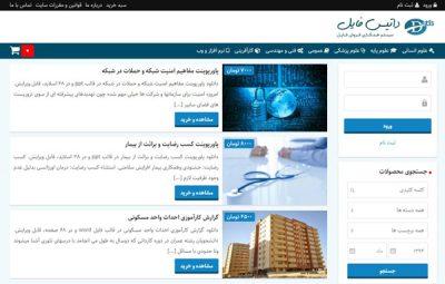 دانلود مقاله، تحقیق، گزارش کارآموزی و پروژه دانشجویی